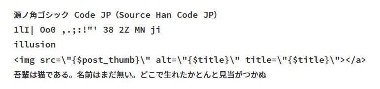 Source Han Code JP 源ノ角ゴシック Code