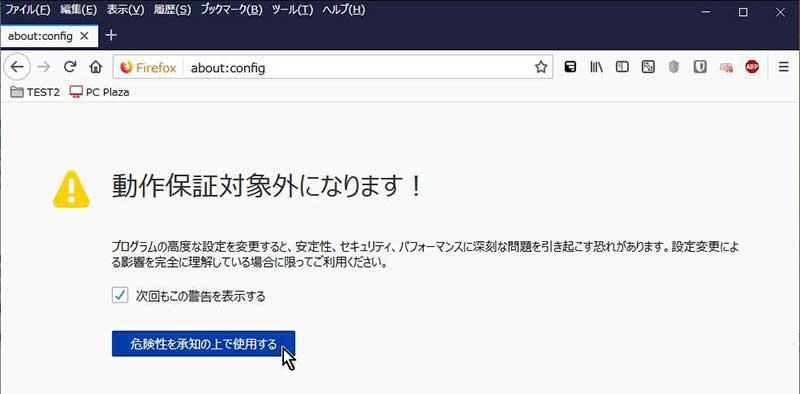 Firefoxを使いやすくカスタマイズする   PC Plaza